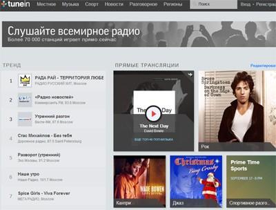 DFM-Нижнекамск теперь и в приложении для смартфонов TuneIn Radio