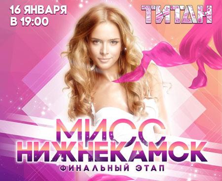 Дозвонись в эфир DFM-Нижнекамск и получи билет на финал шоу «Мисс Нижнекамск»