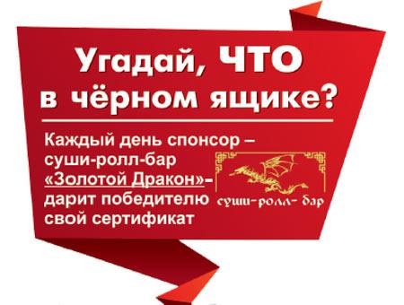 Слушатели DFM-Нижнекамск и читатели газеты