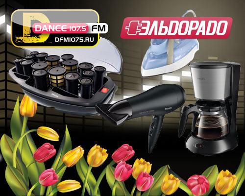 В честь 8 марта DFM-Нижнекамск и магазин «Эльдорадо» дарят подарки