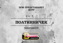 #Нижнекамску50: играй в