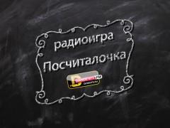 На DFM-Нижнекамск стартует «Посчиталочка»