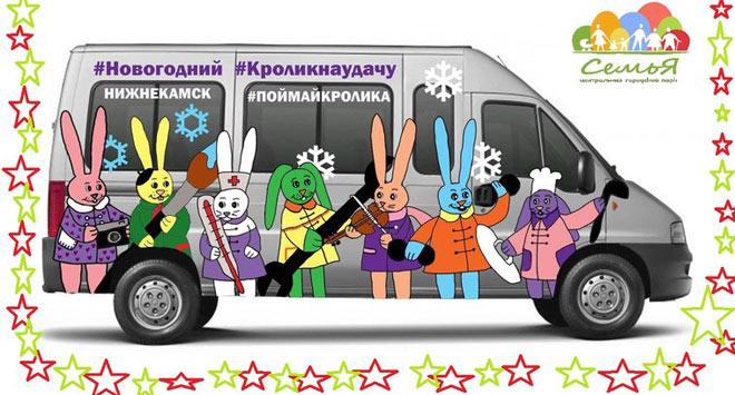 Жители Нижнекамска будут искать разноцветных кроликов