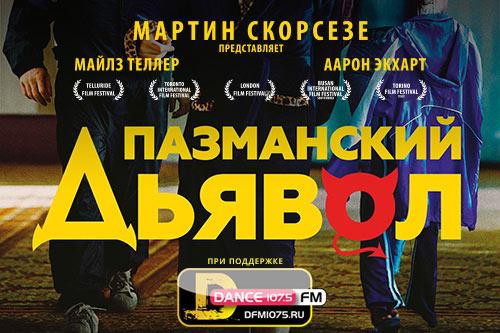 Посмотри байопик «Пазманский дьявол» С DFM-Нижнекамск
