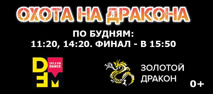 DFM-Нижнекамск начинает «Охоту на дракона»