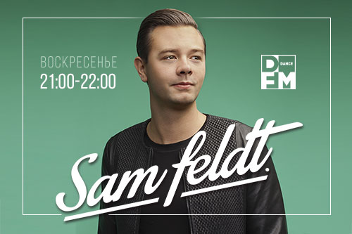 Радиошоу HEARTFELDT RADIO – эксклюзивно на DFM!