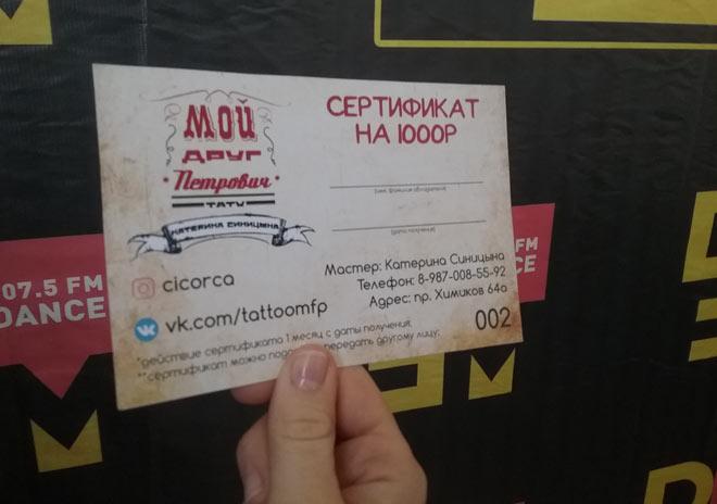 DFM-Нижнекамск подарит сертификаты на 1 тыс. рублей в тату-салон