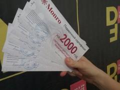 На DFM-Нижнекамск розыгрыш призов от магазина «МОНРО»