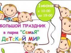 Первого июня юных нижнекамцев ждет праздничная программа в парке «СемьЯ»