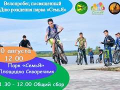 В Нижнекамске состоится велопробег в честь первого дня рождения парка