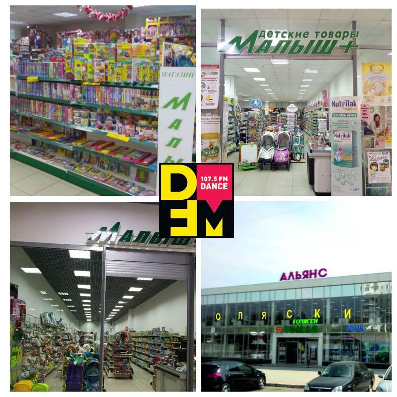 Выигрывайте на DFM-Нижнекамск подарок от сети магазинов «Малыш+»