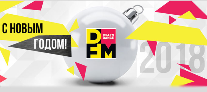 С Новым годом, дорогие слушатели DFM-Нижнекамск