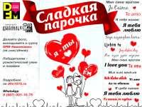 DFM-Нижнекамск ко Дню влюбленных запустил конкурс «Сладкая парочка-2018»