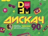 DFM-Нижнекамск и «Европа» приглашают на D-скач