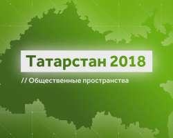 «Татарстан 2018. Общественные пространства»