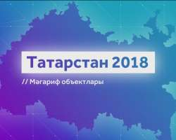 Татарстан-2018. Объекты образования (на тат. яз)