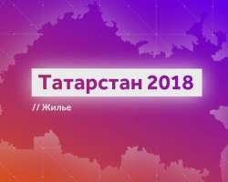 «Татарстан 2018».  Жилье