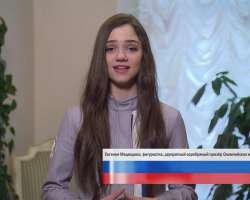 Выборы-2018. Евгения Медведева