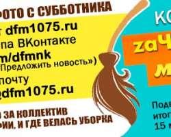 DFM-Нижнекамск проводит весенний конкурс «zaЧЕКинь метлу»