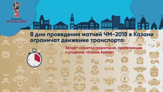 В дни проведения матчей ЧМ 2018 в Казани ограничат движение транспорта