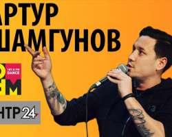 DFM-Нижнекамске выступает информационным спонсором сольного stand up Артура Шамгунова