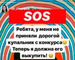 Топ-модель из Татарстана собирала у подписчиков деньги на брендовый купальник