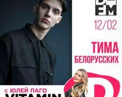 Тима Белорусских на DFM