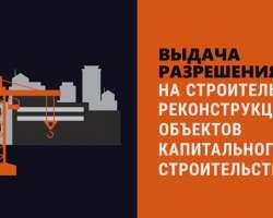 Выдача разрешения на строительство, реконструкцию объектов капитального строительства